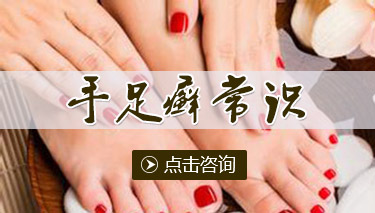 手足癣应如何护理